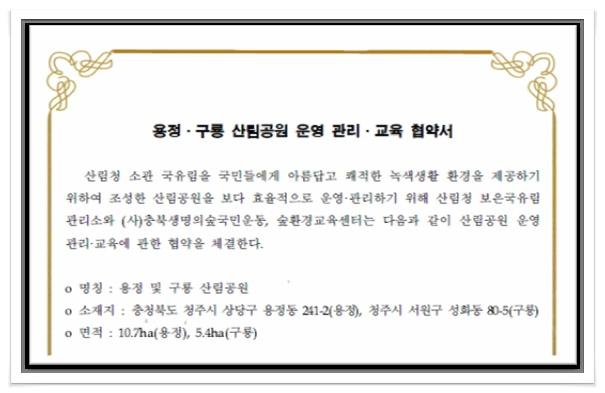 「용정·구룡 산림공원 운영 관리·교육 협약」 체결(2020.04.10…