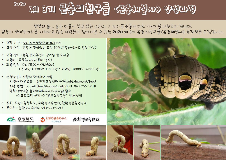 2020 제 3기 곤충의친구들(곤충해설사) 수강생 을 모집(5/15~선착순)
