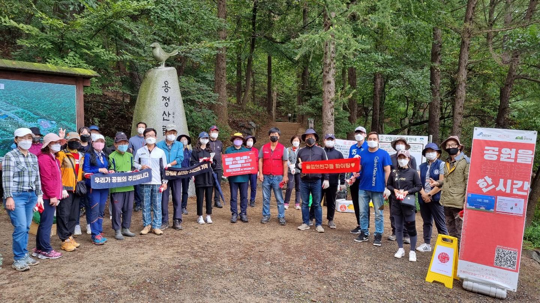 공원의 친구들 봉사활동 _ 10월 9일 용정산림공원